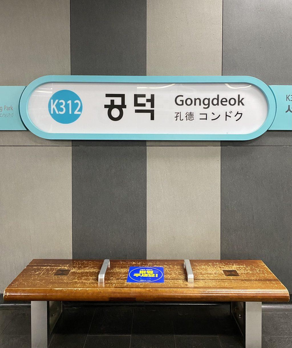 A sticker enforces the social distancing regulations for a bench inside the Gongdeok Station on Oct. 22. Every subway station I visited had similar reminders.