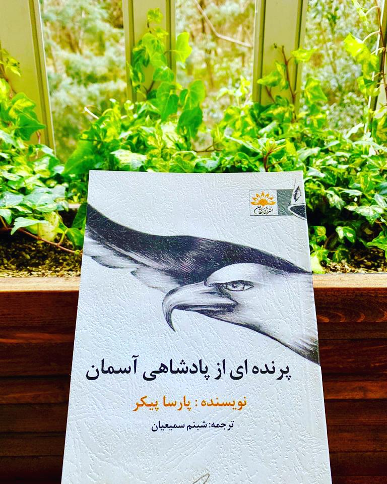 "The cover of the Farsi, also known as Persian, language version of ""The Bird From the Kingdom of Heaven"" sits for a photograph in Iran on Feb. 14. Shabnam Samieeyan, who lives in Iran, translated and published the book."